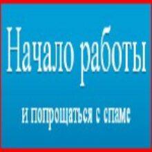 Плагин Akismet защищает блог от спама бесплатно