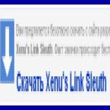 Программа Xenus замечательная находит все ссылки блога