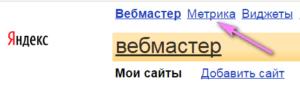 сервис вебмастер