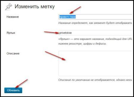 описание меток