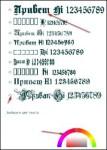 Различные шрифты