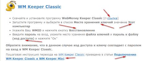 Подключение WM Keeper Classik к мини