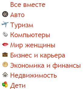 группы сервиса по темам