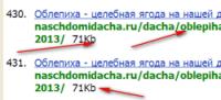 Данные сервиса Линкпад