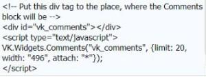 вторая часть кода комментариев в контакте