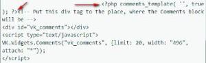 вставка кода в файл одной записи