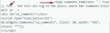 """Вставка кода в """"одну запись"""""""