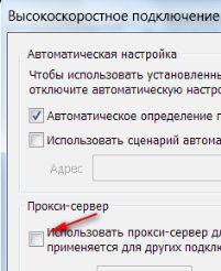 прокси-сервер не отмечен, и это правильно