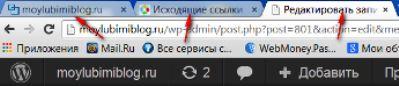 открытые окна браузера