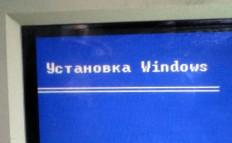 начало установки операционной системы