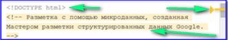 Первый код вставим в раздел заголовка