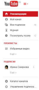 Настройки русского Ю-Туб