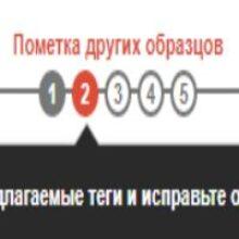 Гугл маркеры для разметки статей