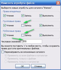 права доступа к файлам на хостинге