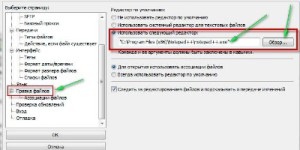 установим связь с Notepad++