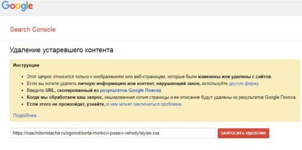 Удаление устаревшего контента Google с наших сайтов