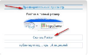 логотип сайта предварительный просмотр