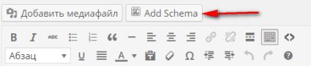 кнопка схемы в редакторе