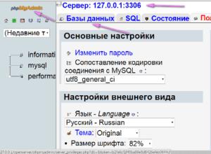 база данных php my admin