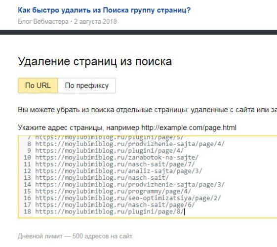Как быстро удалить страницы из Яндекса