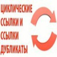 Циклические ссылки сайта