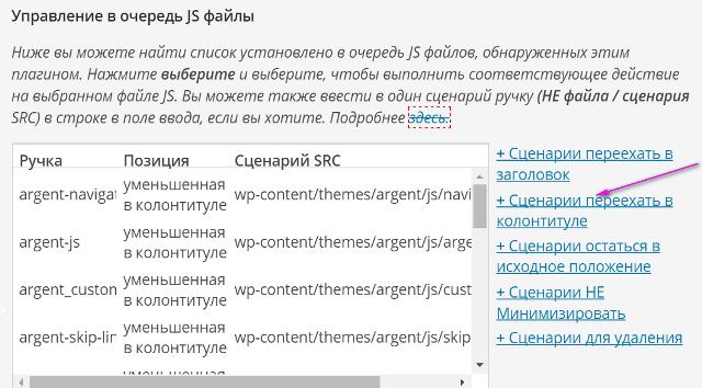 файлы JS в очередь