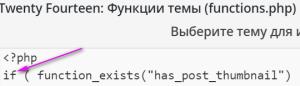 вставка кода в файл functions