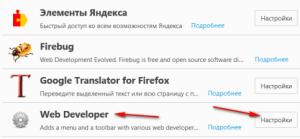 dopolneniy Firefox