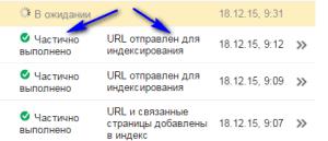 отправление записи в индекс