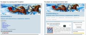 сравнение вида отображений сайта