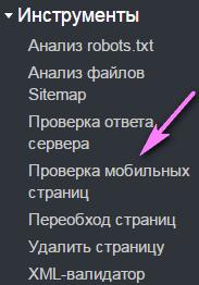 инструменты Яндекса