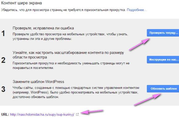 исправление в Google