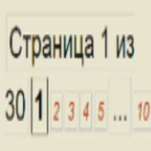 Плагин постраничной навигации называется WP pagenavi