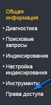 панель меню