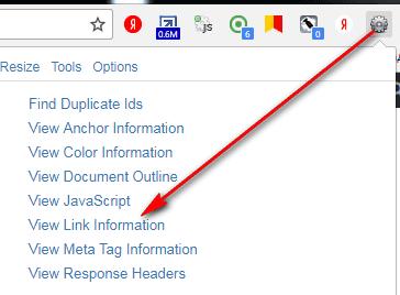 проверить количество ссылок на странице