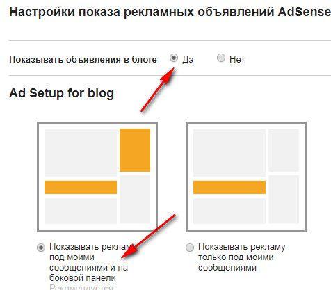 блоки рекламы