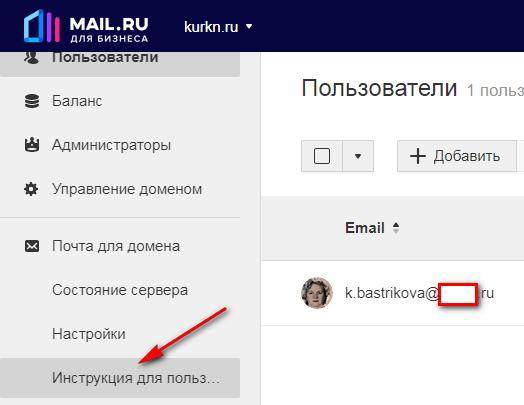 инструкция пользователю