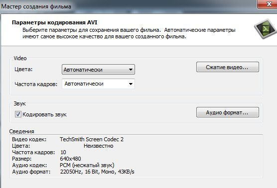 настройки файла AVI